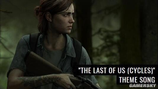 游戏评论:最后的我们2没有出现在游戏奖